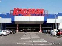 """ТРЦ """"Караван"""" Киев"""